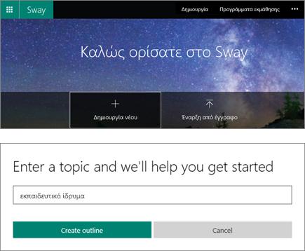 """Σύνθετο στιγμιότυπο οθόνης με την οθόνη """"Καλώς ορίσατε στο Sway"""" και το παράθυρο Γρήγορης εκκίνησης για καταχώρηση θέματος."""
