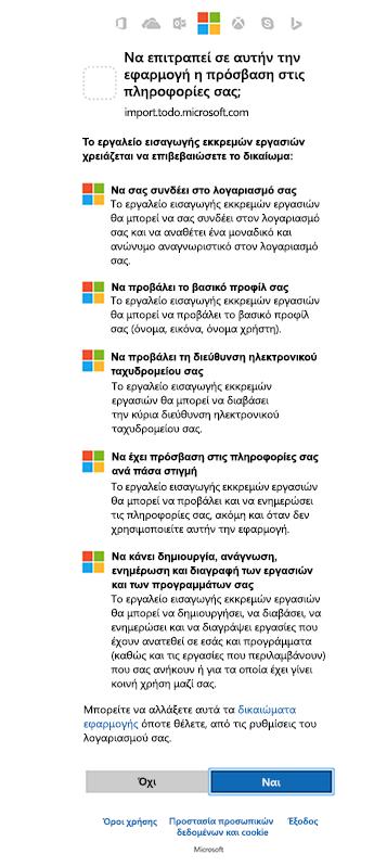 Στιγμιότυπο οθόνης που εμφανίζει πρόγραμμα εισαγωγής δικαιώματα