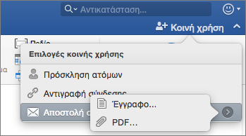 Επιλέξτε τη μορφή για το έγγραφο που θα σας στείλει, Word εγγράφου ή PDF.