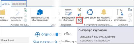 """Διαγραφή εφαρμογής από τη βιβλιοθήκη """"Εφαρμογές για το SharePoint"""" στον Κατάλογο εφαρμογών"""