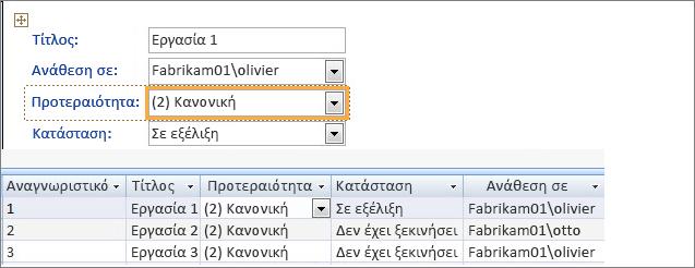 Δημιουργία προβολής με τη Microsoft Access