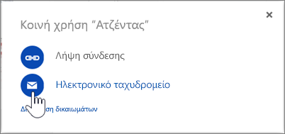 """Στιγμιότυπο οθόνης της επιλογής """"Αποστολή μηνύματος ηλ. ταχ."""" στο παράθυρο διαλόγου """"Κοινή χρήση"""" στο OneDrive"""