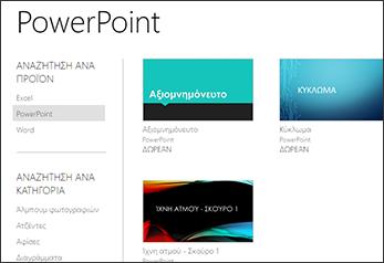 Πρότυπα και θέματα του PowerPoint Online
