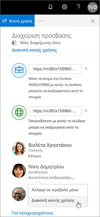 Αλλαγή ή διακοπή κοινής χρήσης στο OneDrive