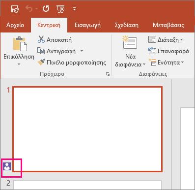 Εμφανίζει το εικονίδιο που υποδεικνύει ότι κάποιος άλλος συνεργάζεται σε μια διαφάνεια στο PowerPoint 2016