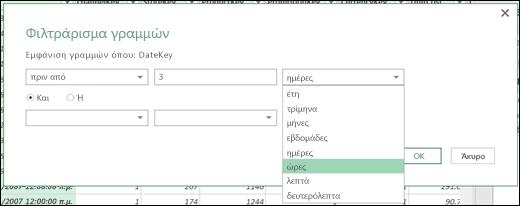 Power Query - Επιλογές ορισμού φιλτραρίσματος με ώρες, λεπτά και δευτερόλεπτα