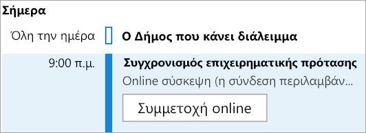 """Εμφανίζει το κουμπί """"Συμμετοχή online"""" για συσκέψεις"""