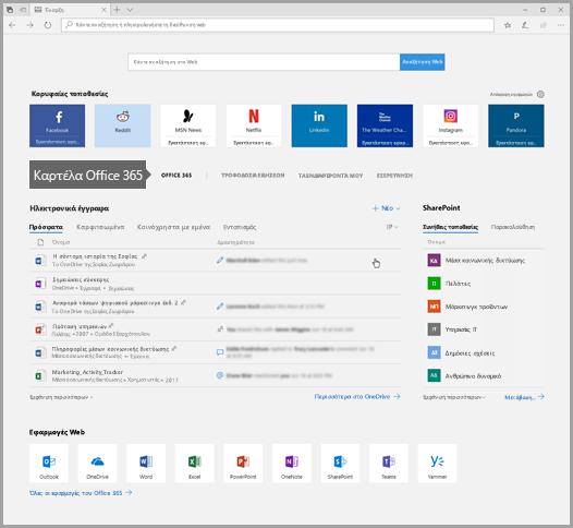 Στιγμιότυπο του Edge με την καρτέλα Office 365
