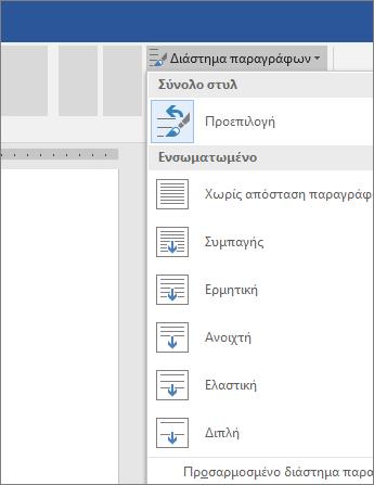 Επιλογές για την αλλαγή του διάστιχου παραγράφου στο Word