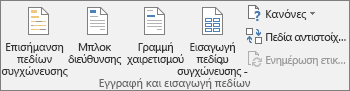 """Στο Word, στην καρτέλα """"Στοιχεία αλληλογραφίας"""", στην ομάδα """"Εγγραφή και εισαγωγή πεδίων"""""""