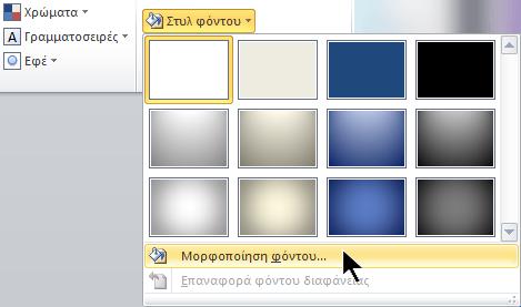 """Στη δεξιά άκρη της καρτέλας """"Σχεδίαση"""", επιλέξτε """"Στυλ φόντου"""" και, στη συνέχεια, επιλέξτε """"Μορφοποίηση φόντου"""""""