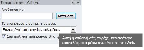 """Η ενεργοποίηση της επιλογής """"Συμπερίληψη περιεχομένου Bing"""" σάς παρέχει περισσότερα αποτελέσματα αναζήτησης για να επιλέξετε."""