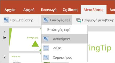 Εμφανίζει τις μεταβάσεις > Επιλογές εφέ μενού στο PowerPoint για Android.
