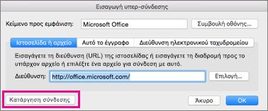 Κατάργηση υπερ-σύνδεσης στο Office για Mac