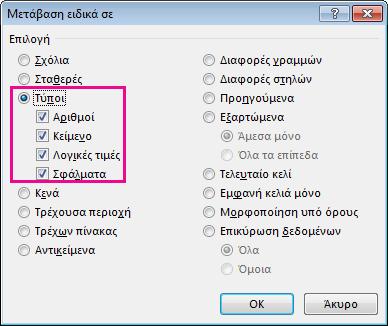 Επιλογές για την εύρεση τύπων στο παράθυρο Μετάβαση ειδικά σε