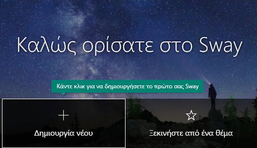 """Κουμπί """"Δημιουργία νέου"""" στη σελίδα """"Τα Sway μου"""""""