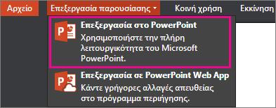 """Εντολή """"Επεξεργασία στο PowerPoint"""""""