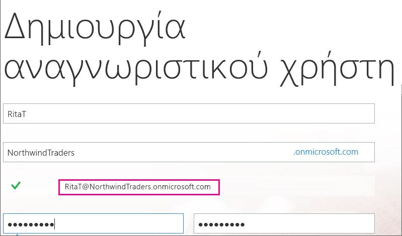 """Εμφανίζει τη σελίδα """"Δημιουργία του αναγνωριστικού χρήστη"""" Η Microsoft δημιουργεί το αναγνωριστικό χρήστη από το όνομά σας και τα στοιχεία της εταιρείας που εισάγετε."""