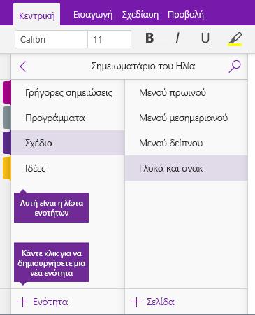 """Στιγμιότυπο οθόνης του κουμπιού """"Προσθήκη ενότητας"""" στο OneNote."""