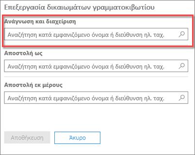Στιγμιότυπο οθόνης: Προσθήκη χρηστών για ανάγνωση και διαχείριση του γραμματοκιβωτίου αυτού του χρήστη
