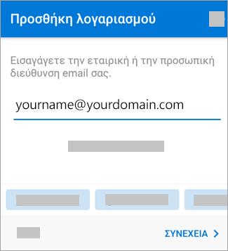 Πληκτρολογήστε τη διεύθυνση ηλεκτρονικού ταχυδρομείου σας.
