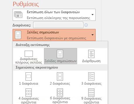 στιγμιότυπο οθόνης της επιλογής εκτύπωσης σημειώσεων