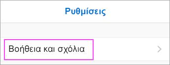 """Μενού """"Βοήθεια"""" στο Outlook"""