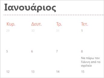 Πρότυπο ημερολογίου στο Excel Online