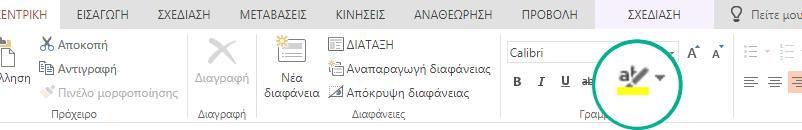 Το κουμπί επισήμανση κειμένου είναι στην κεντρική καρτέλα της κορδέλας του PowerPoint Online