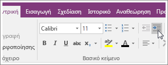 """Στιγμιότυπο οθόνης από το κουμπί """"Αύξηση εσοχής"""" στο OneNote 2016."""
