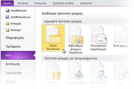 Φόρμες λίστας του InfoPath για το SharePoint