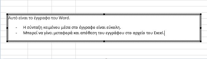 Αυτό το ενσωματωμένο αντικείμενο είναι ένα έγγραφο του Word.