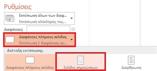 """Στο τμήμα παραθύρου εκτύπωσης, κάντε κλικ στην επιλογή """"Διαφάνειες πλήρους σελίδας"""" και επιλέξτε το στοιχείο """"Σελίδες σημειώσεων"""" από τη λίστα """"Διάταξη εκτύπωσης""""."""