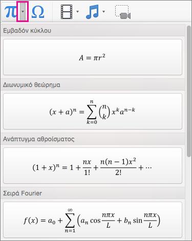 Ενσωματωμένη εξισώσεις