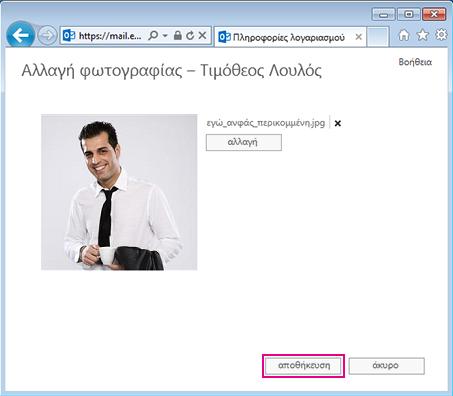 """Στιγμιότυπο οθόνης του παραθύρου διαλόγου """"Αλλαγή εικόνας"""" με επισημασμένη την επιλογή """"Αποθήκευση"""""""