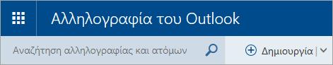 Στιγμιότυπο οθόνης της επάνω αριστερής γωνίας του γραμματοκιβωτίου της κλασικής έκδοσης του Outlook.com
