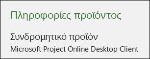 Πληροφορίες του Project για το Πρόγραμμα-πελάτη Project Online για υπολογιστές