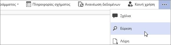 """Εικόνα του παραθύρου """"Εύρεση"""" στο Visio Online"""