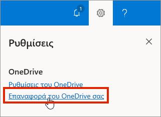 """Το μενού """"Ρυθμίσεις"""" για το OneDrive για επιχειρήσεις online με επισήμανση της επιλογής """"Επαναφορά"""""""