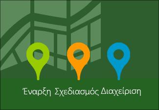 Ο χάρτης του Project
