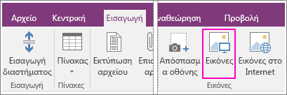 """Στιγμιότυπο οθόνης του κουμπιού """"Εισαγωγή εικόνων"""" στο OneNote 2016."""