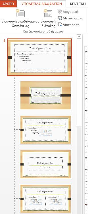 Η μικρογραφία στο επάνω μέρος είναι το υπόδειγμα διαφανειών.