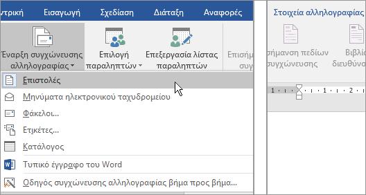 Στο Word, στην καρτέλα στοιχεία αλληλογραφίας, επιλέξτε Έναρξη συγχώνευσης αλληλογραφίας και, στη συνέχεια, ενεργοποιήστε μια επιλογή.