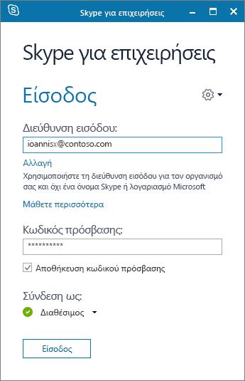 Στιγμιότυπο οθόνης της οθόνης εισόδου του Skype για επιχειρήσεις.