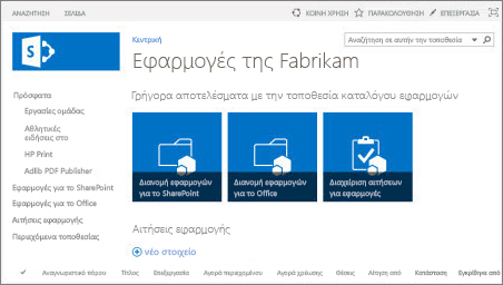 Στιγμιότυπο οθόνης της αρχικής σελίδας μιας τοποθεσίας καταλόγου εφαρμογών.