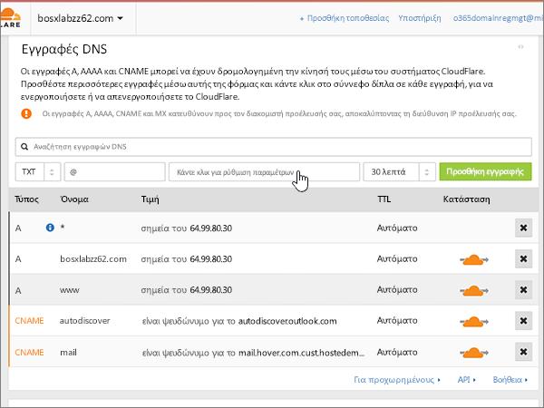 Cloudflare-BP-ρύθμιση παραμέτρων-4-2