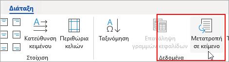 """Η επιλογή """"Μετατροπή σε κείμενο"""" επισημαίνεται στην καρτέλα """"Διάταξη εργαλείων πίνακα""""."""