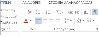 """Κουμπί αρίθμησης στην ομάδα """"Παράγραφος"""" στην """"Κεντρική"""" καρτέλα"""