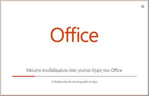 Πρόοδος της εγκατάστασης της εφαρμογής του Office