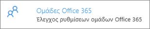 Ομάδες Office 365